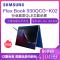 三星(SAMSUNG)Flex NP930QCG-K02CN 13.3英寸翻转二合一超轻薄笔记本电脑设计师电脑 (i5-1035G4 16G 512G SSD QLED屏)皇家蓝