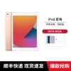 [壳膜套餐]2020新款 Apple 苹果 iPad 8代10.2英寸128G平板电脑金色全新Wifi版【保护壳+钢化膜套餐】