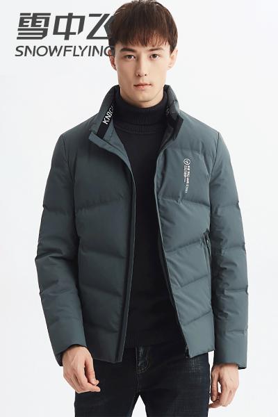 【券后299】雪中飞男士羽绒服男短款立领保暖时尚商务休闲冬天外套上衣潮