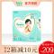 帮宝适(Pampers) 一级帮纸尿裤M144片 婴儿宝宝通用尿不湿 日本进口