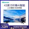 海信(Hisense)H43E3A 43英寸 4K超高清 HDR 金属背板 人工智能液晶平板电视机 丰富影视教育资源