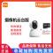 xiaomi/小米米家智能摄像机1080P云台版360度监控摄像头夜视无线家用wifi+32G内存卡+3米电源线