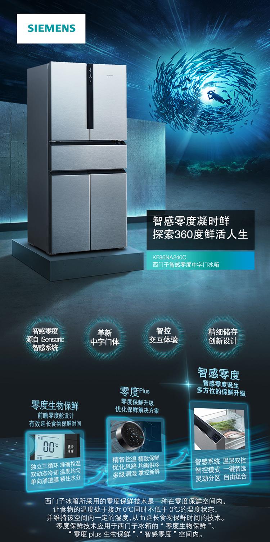【苏宁专供】西门子冰箱BCD-469W(KF86NA240C))
