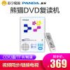 PANDA/熊猫F-385 DVD复读学习机CD插卡U盘便携小音箱转录连接电视