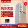 创维冰箱BCD-198WY 198升两门三温小冰箱 风冷无霜 家用冰箱 两门 租房家用电冰箱 冷藏冷冻风冷冰箱普利金