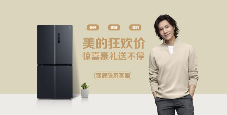 【苏宁专供】美的冰箱BCD-616WKGPZM极地金