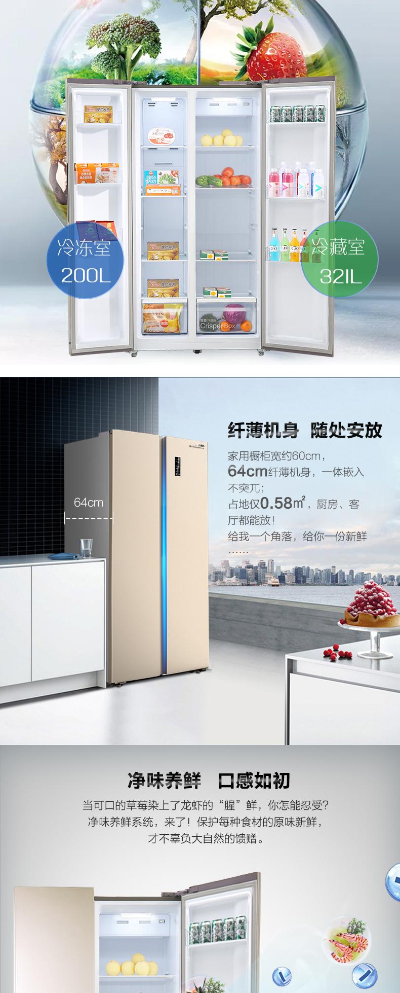 【苏宁专供】松桥冰箱BCD-521MLWPS
