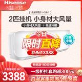 海信(Hisense)2匹 变频 冷暖 客厅 商铺店铺 壁挂式空调KFR-50GW/A8D860N-A2 3388元
