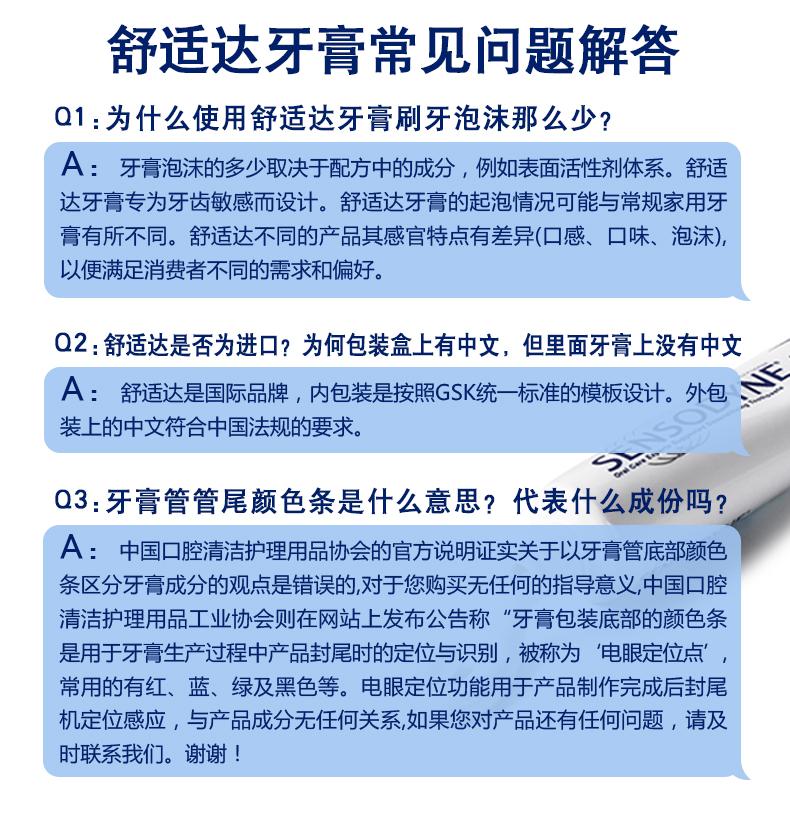 【苏宁专供】【苏宁超市】舒适达牙龈护理抗敏感牙膏120g