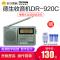 【赠4节充电电池+二槽座充】德生收音机DR-920C 银灰色老人便携式 数码显示全波段钟控充电四六级校园广播学生听力高考