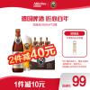 范佳乐/Franziskaner(教士)小麦啤酒450ml*12瓶 整箱装