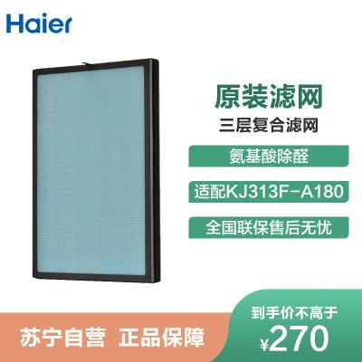 海尔(Haier)空气净化器滤网KJ310F除醛系列滤网适用于KJ313F-A180除醛型