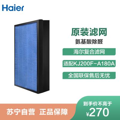 海尔 (Haier)空气净化器滤芯KJ200F除醛系列通用滤网适用于KJ200F-A180A滤网