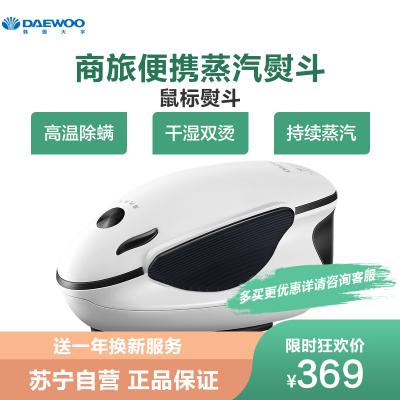 大宇(DAEWOO) 手持式挂烫机HI-022蒸汽电熨斗家用便携式熨衣机迷你旅行烫斗(白色) 369元