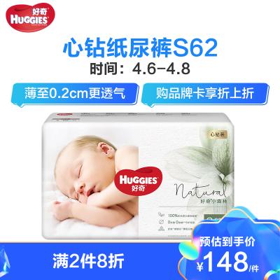 好奇Huggies心钻装纸尿裤S62片(4-8kg)新生儿小号婴儿尿不湿进口小森林植物新老包装随机发货超薄透气