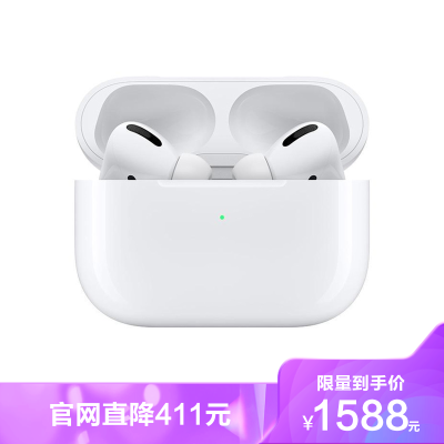 Apple AirPods Pro 主动降噪无线蓝牙耳机 适用iPhone/iPad/Apple Watch1488元