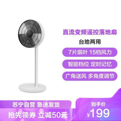 苏宁宜品直流变频电扇空气循环扇家用电风扇落地扇室内立式定时涡轮风扇遥控小米家系列    179元