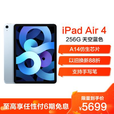 Apple iPad Air 4代 10.9英寸 全面屏 256GB WLAN版 平板电脑 MYFY2CH/A 天蓝色5999元