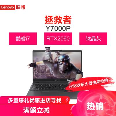 联想(Lenovo)拯救者Y7000P 英特尔酷睿i7 15.6英寸游戏笔记本电脑(i7-10875H 32G 512G固态硬盘 RTX2060 144Hz)钛晶灰(定制扩容)8588元