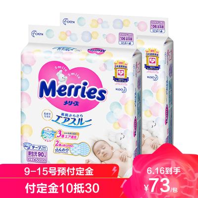 2件装 花王Merries初生婴儿纸尿裤NB90片(0-5kg)