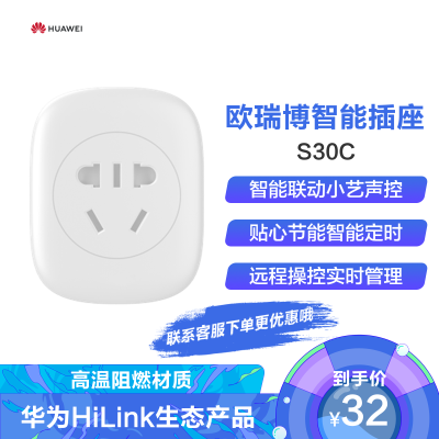 华为智选 智能插座wifi usb定时开关插排智能家居热水器空调大功率家用三孔五孔远程遥控专用插座 S30C