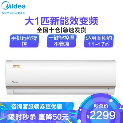 美的空调(Midea)1匹新三级能效变频冷暖两用挂机智能家用卧室壁挂式自清洁节能省电智弧KFR-26GW/N8VJC3 2249元