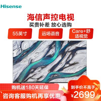 海信(Hisense)电视 55英寸悬浮全面屏电视 远场语音 U画质引擎 逐台调校 告别色差 55E3G2299元