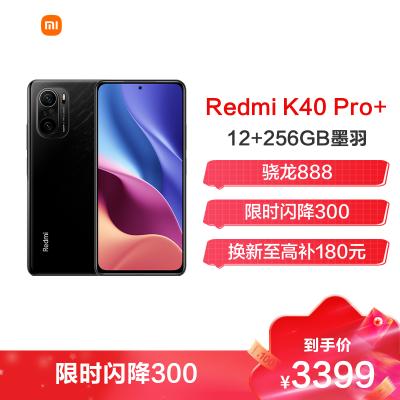 小米 (MI)Redmi K40 Pro+ 12+256GB 墨羽 骁龙888 E4旗舰直屏 一亿像素 4520mAh大电量 三指触控智能游戏手机5G手机3149元