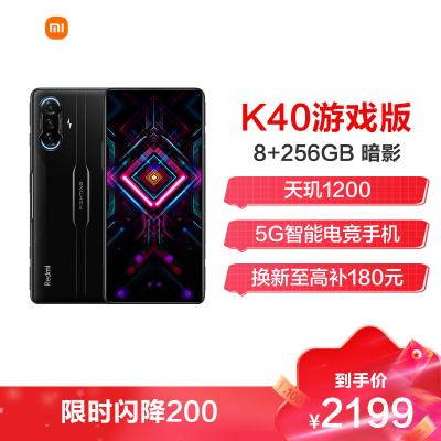小米 (MI)Redmi K40游戏增强版 8+256GB 暗影 高游戏性能认证 天玑1200处理器 5G智能电竞手机 小米安卓大屏手机游戏手机2099元