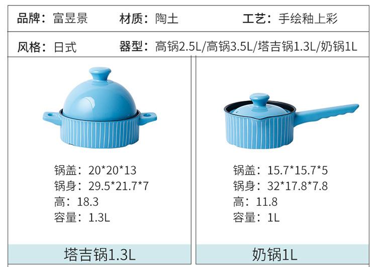 蓝色砂锅2_03