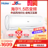 海尔(Haier)1.5匹 3级能效 变频 自清洁 家用空调 挂壁式 冷暖 挂机空调 KFR-35GW/03JDM83A