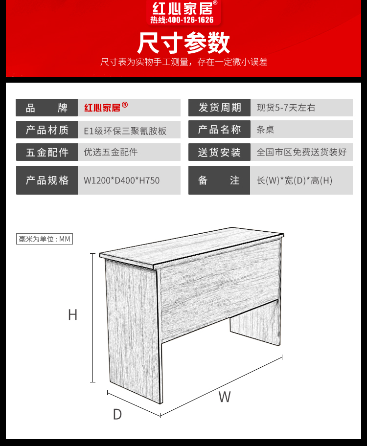 条桌1_04