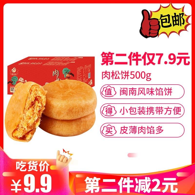 【第二件减2元】欧贝拉(Obera) 中式糕点 饼类 原味 500g(肉松饼福建特产传统小吃早餐)图片