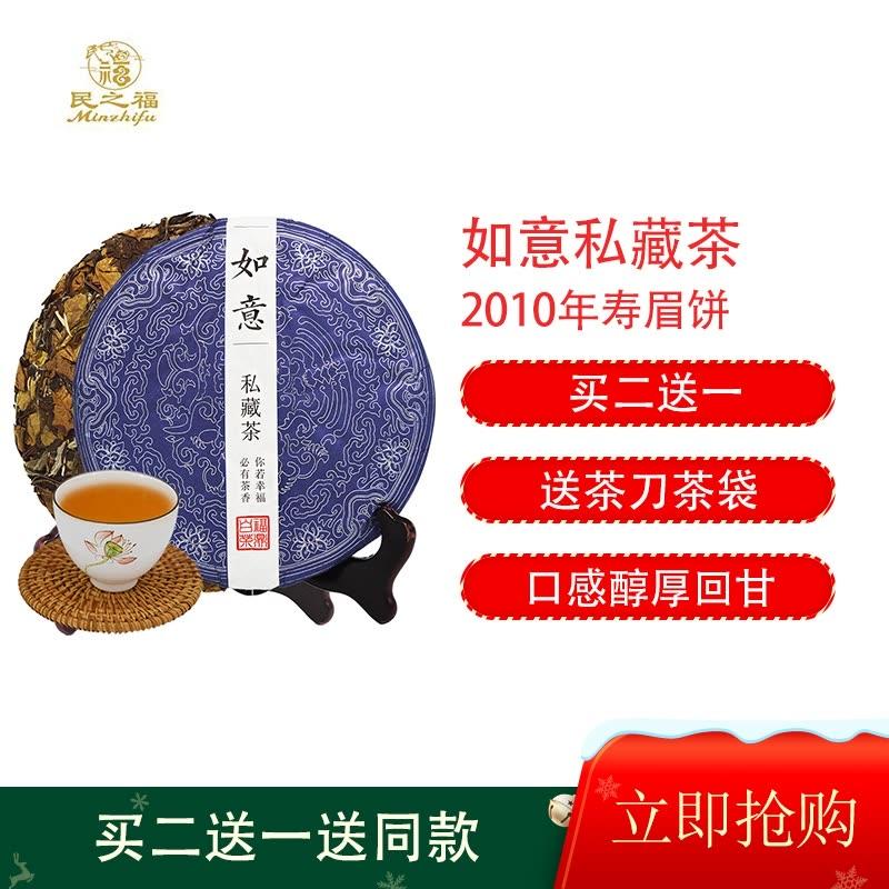 民之福[买二送一]茶叶福鼎白茶寿眉老白茶2010年350克图片