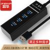晶华 USB3.0高速扩展器分线器多口笔记本台式电脑外接一拖四多功能接口拓展坞hub集线器黑色0.2米 Z414A