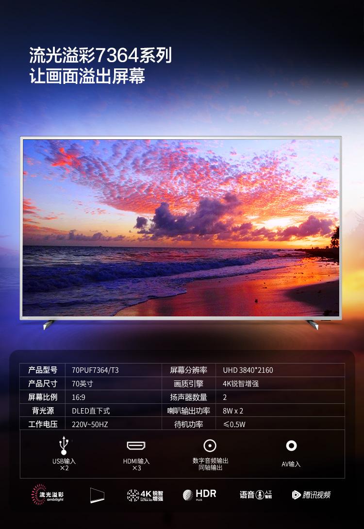 【苏宁专供】飞利浦流光溢彩电视70PUF7364/T3智能语音4K超高清智能电视