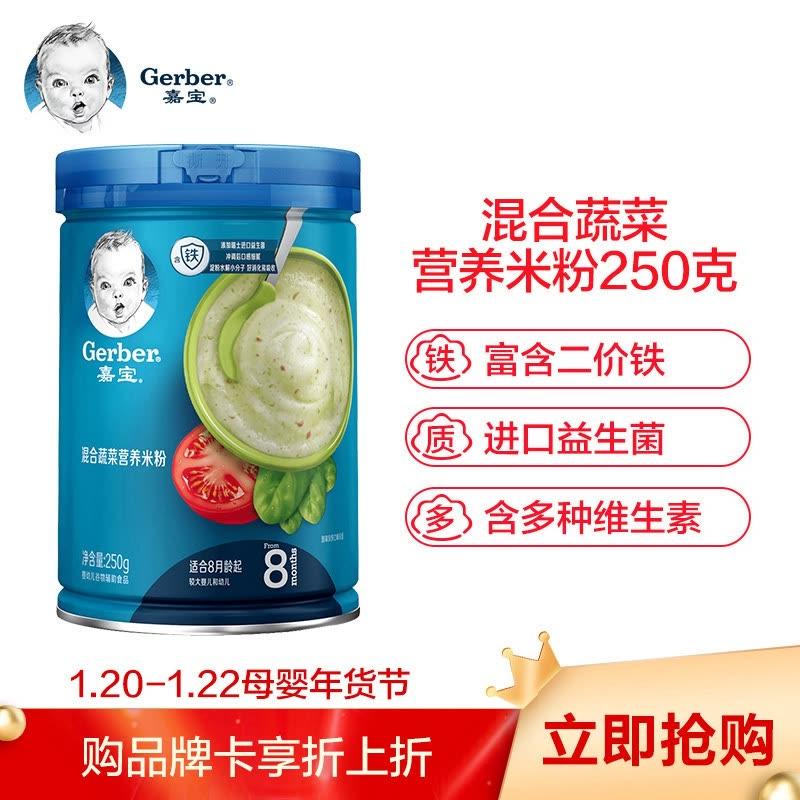 嘉宝(Gerber)米粉婴儿辅食 混合蔬菜米粉 宝宝高铁米糊3段250g(8-36个月适用)图片