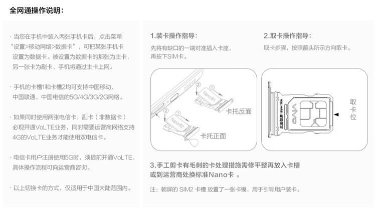 iQOO-Pro5G参数表750_03
