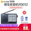 【赠2节充电电池套装】德生收音机R9012老年人便携式全波段高灵敏度收音机有辅助选台灯立体声耳机输出调频广播学生校园用