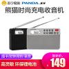 熊猫(PANDA)6207便携式插卡锂电充电收音机时钟钟控自动搜台老人便携听戏机半导体 黑色