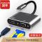 晶华 Type-C扩展坞 华为苹果Macbook笔记本电脑USB-C转HDMI/VGA高速拓展投屏转换器 二合一Z321