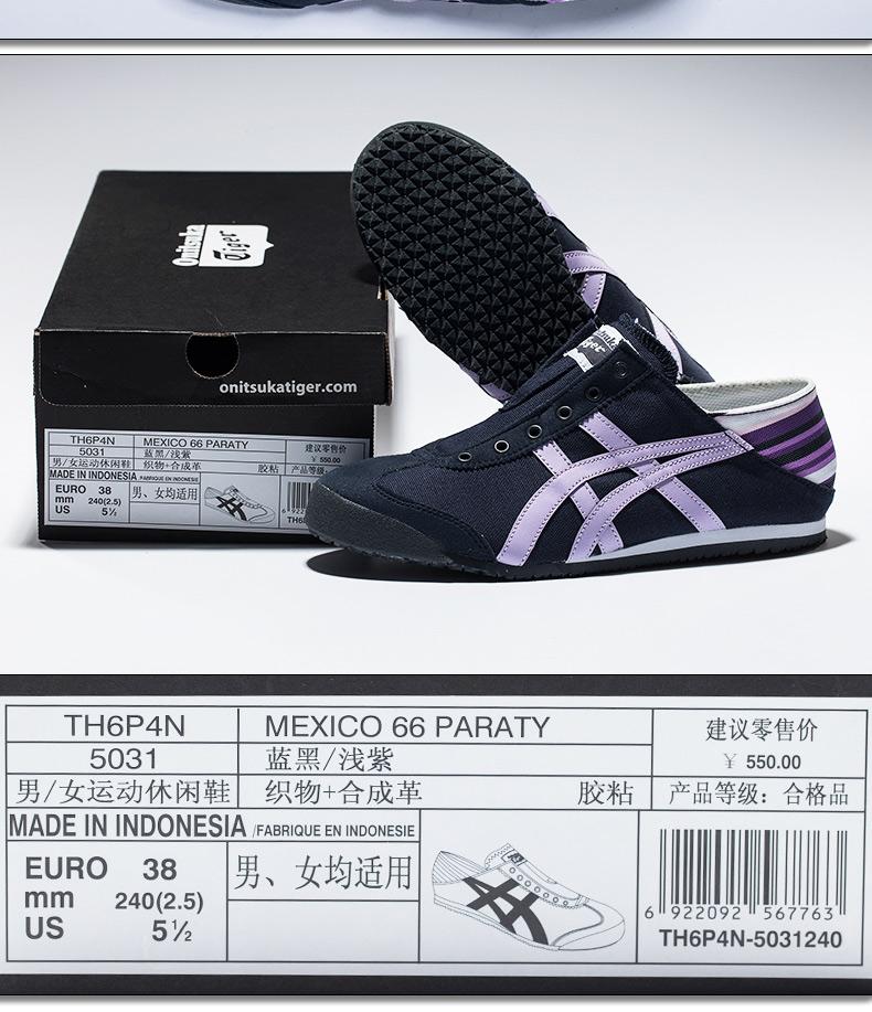 premium selection e015d f5d4c Onitsuka Tiger休闲鞋/板鞋TH6P4N OnitsukaTiger鬼塚虎一脚蹬 ...
