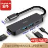晶华 type-C扩展坞HDMI转接头华为苹果电脑MacBook转换器USB-C转HDMI+USB3.0投屏线 黑色