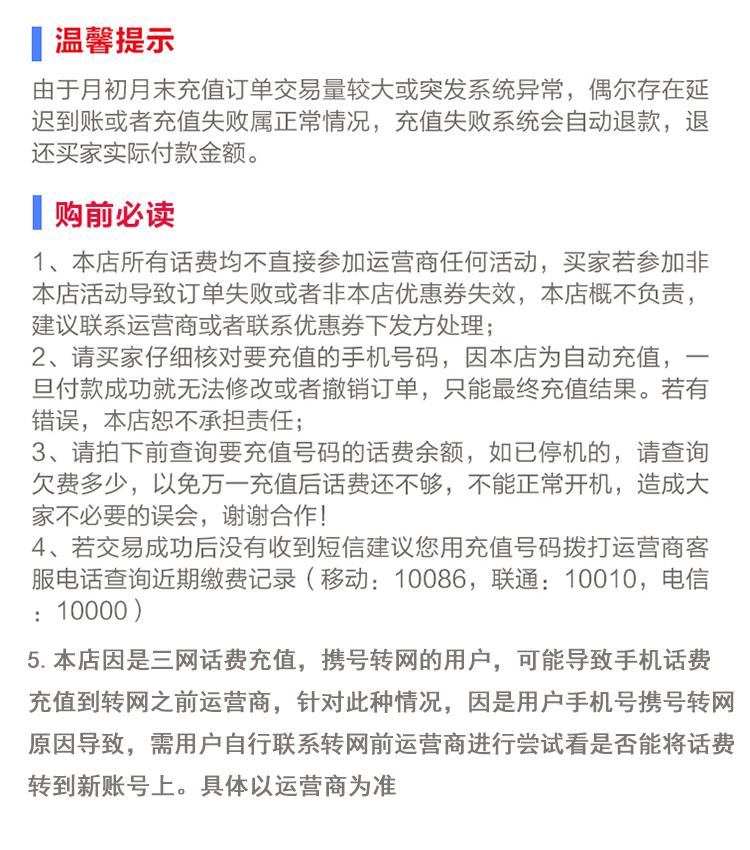 苏宁易购送货快吗_中国电信(CHINA TELECOM)话费充值 全国三网话费 移动联通电信 三网 ...