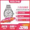 瑞士(TISSOT)天梭手表力洛克系列机械表男士 T006.407.11.033.00