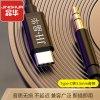晶华 Type-C转3.5mm转接线 车载AUX音频线华为P30/Mate30Pro小米8/9手机接音响音箱耳机线 黑色
