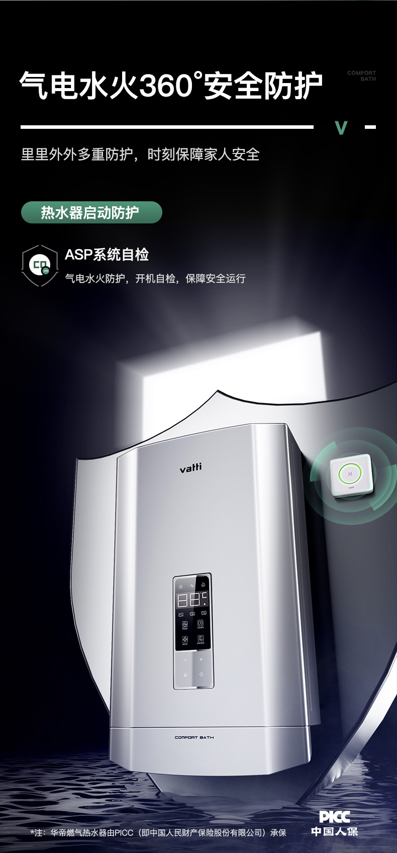 5华帝燃气热水器i12052-切片01_07