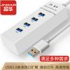 晶华 USB3.0高速扩展器分线器多口笔记本台式电脑外接一拖四多功能接口拓展坞hub集线器白色0.2米 Z417A
