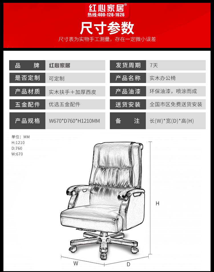 红心椅模板14-恢复的_01_04