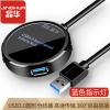 晶华 USB3.0高速圆形扩展器分线器笔记本台式电脑外接一拖四多功能拓展坞hub集线器延长转换黑色1米 Z429C